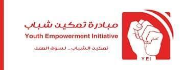 مبادرة تمكين شباب تحتفي باليوم العالمي للشباب وتنظم مهرجانها الأول بجامعة الرازي في صنعاء