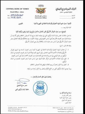 البنك المركزي اليمني يصدر قراراً بتعويم العملة المحلية .. ماذا يعني تعويم العملة ؟