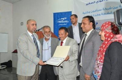 سبأفون وكلية التجارة بجامعة صنعاء يدشنان الشراكة المجتمعية