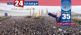"""الرئيس السابق """" صالح """" يصدم أنصاره والمتعاطفين معهم بشأن فعالية 24 أغسطس"""