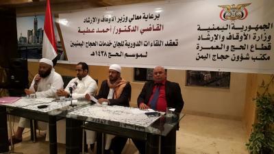 وزير الاوقاف يترأس اجتماعاً موسعاً لرؤساء الأفواج واللجان الفرعية للحج