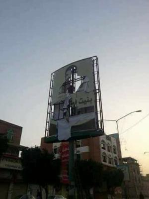 """بالصور .. تمزيق صور حسين الحوثي عقب تمزيق صور الرئيس السابق """" صالح """""""