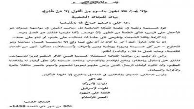 """اللجان الشعبية التابعة للحوثيين تصدر بيان تهديد للرئيس السابق """" صالح """" وتصفه بـ """" المخلوع """" وتتوعد """" البادئ أظلم """"!"""