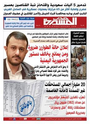 الحوثي يعلن رفضه رفع النقاط المستحدثة في صنعاء ويؤكد على ضرورة إعلان حالة الطوارئ