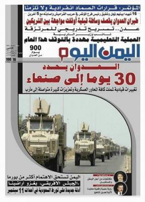 الحوثيون غاضبون من خبر نشرته صحيفة اليمن اليوم ويعتبرونه تهديداً لهم ( صوره)
