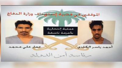السلطات السعودية تنشر صور وتكشف عن أسماء شخصين من الجنسية اليمنية واللذين حاولا تفجير مقرات تابعة لوزارة الدفاع بالرياض
