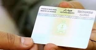 الجوازات السعودية تكشف عن الفئات غير المستفيدة من تحويل هوية زائر إلى مقيم لليمنيين