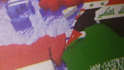 مصر تحقق في واقعة وضع علم إسرائيل داخل كتاب مدرسي ( صوره)