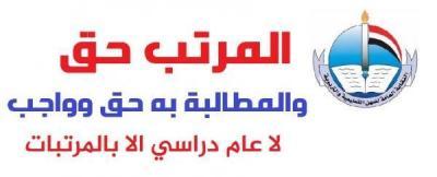النقابة العامة للمهن التعليمية بصنعاء تصدر بيان بشأن الإضراب .. وتحذر