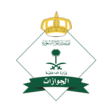 ناطق الجوازات السعودية : مهلة وطن بلا مخالف تم تمديدها لليمنيين وبعض الجنسيات بصورة استثنائية