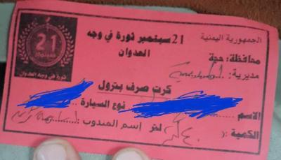 بالصورة .. بطاقة صرف تكشف فساد الحوثيين وعبثهم بالمال العام من أجل إحتفالهم بيوم 21 سبتمبر