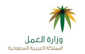 العمل السعودية تكشف عن مهنة جديدة يقتصر العمل فيها للسعوديين فقط