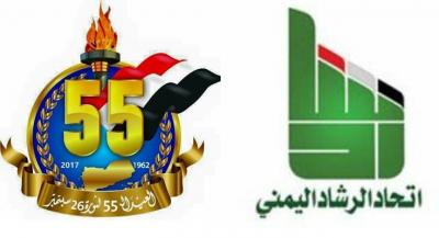 حزب الرشاد يوجه عدداً من الرسائل من خلال تهنئة بعث بها إلى الشعب اليمني وقيادته السياسية ( نصها )