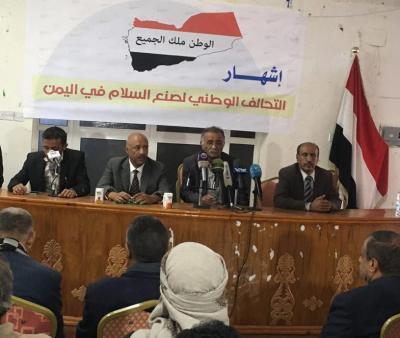 اليمن : الإعلان عن تحالف وطني لصنع السلام بمشاركة سياسية ومجتمعية واسعة