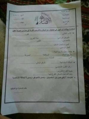 الحوثيون يوزعون إستمارات الإحلال بدل المعلمين المطالبين بمرتباتهم ( صوره)