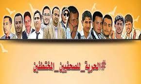 وزارة الاعلام تعرب عن قلقها من استمرار ممارسات الحوثيين ضد الصحفيين