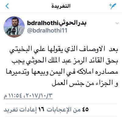 """الحوثيون يهددون البخيتي بمصادرة أملاكه وتدميرها .. والبخيتي يرد """" سأشعر بالفخر """" !"""