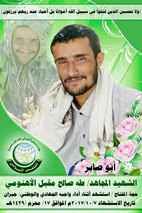 مقتل قيادي حوثي بارز وأحد المرجعيات الدينية مع مرافقيه ( صوره)