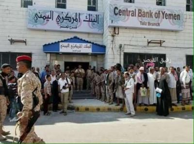 بالصور .. إفتتاح البنك المركزي بتعز وربطه بالحكومة الشرعية والفرحة تعم المواطنين
