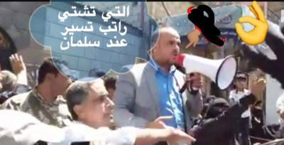 """غضب ضد الحوثيين بعد مطالبة قيادي حوثي من المعلمات بإستلام مرتباتهن من """" سلمان """" وقيادي آخر يطالبهن بممارسة جهاد النكاح في الشام !"""