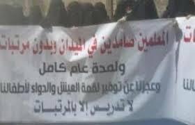 المعلمون بصنعاء يعلنون إستمرار الإضراب بالرغم من ضغوطات الصماد والراعي .. والنقابة تؤكد مواصلة الإضراب وتدين التصعيد