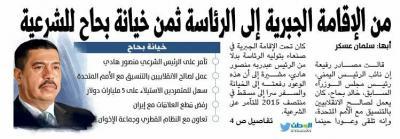 """صحيفة سعودية تشن هجوماً على """" بحاح """" وتتهمه بالخيانة وتكشف عن 7 خطايا له"""