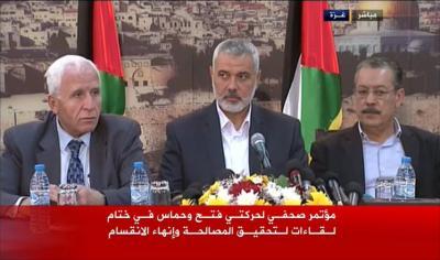 فتح وحماس تعلنان إنهاء الانقسام الفسطيني