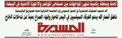 صحيفة الحوثيين الرسمية تتهم حزب المؤتمر بقيادة تمرد عسكري في البيضاء