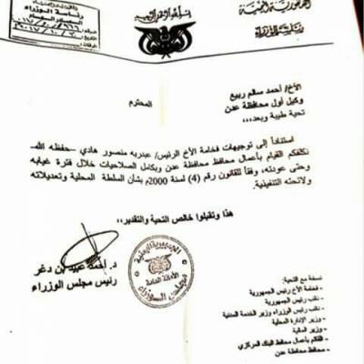 بن دغر يكلف سالمين لإدارة محافظة عدن بدلاً عن المفلحي