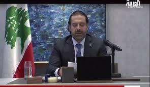 """توعد بـ""""قطع يد إيران"""".. الحريري يعلن استقالته من السعودية ويؤكد وجود محاولة لاغتياله"""