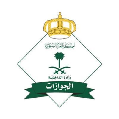 الجوازات السعودية توجه دعوه لجميع المقيمين بشأن تجديد الهوية