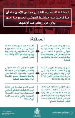 السعودية تبعث برسالة إلى مجلس الأمن .. إيران تعبث وسنرد ( أبرز ماجاء في الرسالة)