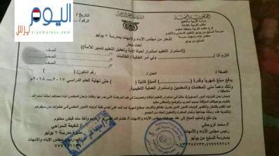 الحوثيون يطلبون من أولياء أمور الطلاب المساهمة في دفع مرتبات المعلمين ( وثيقة)