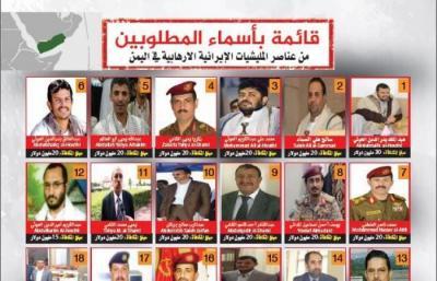 السعودية تعلن عن الكيفية التي يتم التواصل من خلالها عند الإبلاغ عن قائمة الـ(40) من القيادات الحوثية المطلوبة ( أرقام التواصل)