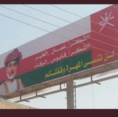 """بالصور .. إنتشار صور """" سلطان عُمان """" في شوارع المهره"""