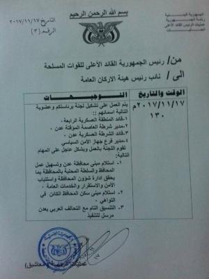 توجيهات رئاسية بتشكيل لجنة لتسلّم مبنى محافظة عدن ومنزل المحافظ