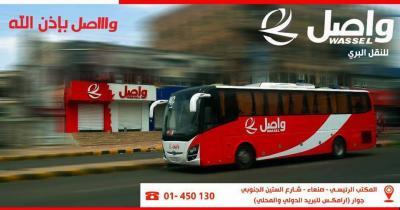 واصل للنقل البري تدشن الأحد رحلاتها البرية خط صنعاء الحديدة صنعاء