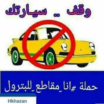 مواطنون وناشطون يدشنون حملة مقاطعة شراء المشتقات النفطية بعد رفع الحوثيين اسعارها بشكل جنوني