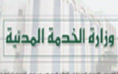 """الخدمة المدنية """" بصنعاء """" تعلن الخميس إجازة رسميه"""