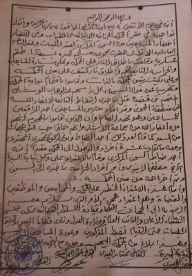 تفاصيل إقتحام الحوثيين لإحدى المحاكم  والإعتداء على القضاة وإطلاق سراح محكومين عليهم بالإعدام ( وثائق)