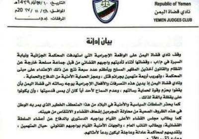 محاكم إب تعلّق العمل والنادي يمهل الحوثيين اسبوع لضبط عناصرهم الذين هربوا السجناء