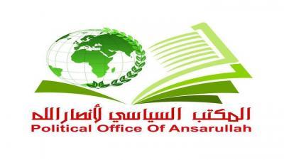 """المكتب السياسي للحوثيين يصدر بياناً تصعيدياً ضد الرئيس السابق """" صالح """""""