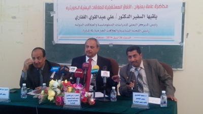 العلاقات اليمنية الكويتية في محاضرة إستشرافيةعامة