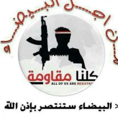مقاومة البيضاء تصدر بيان حول الأحداث الأخيرة في العاصمة صنعاء