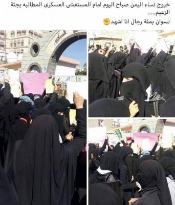 """شاهد بالفيديو والصور .. الحوثيون يعتدون على تظاهرة نسائية تندد بمقتل الرئيس السابق """" صالح """" .. حضرت نساء المؤتمر وغاب الرجال"""