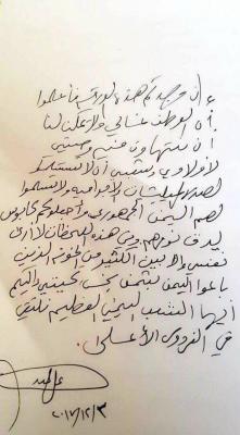 """الحميقاني يكشف حقيقة وصية الرئيس السابق """" صالح """" والتي تم تداولها على مواقع التواصل الإجتماعي"""