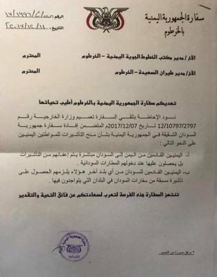 البلد العربي الوحيد الذي كان لا يفرض تأشيرة دخول على اليمنيين إلى أراضيه يرفض إستقبالهم إلا بتأشيرة