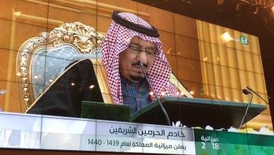 السعودية تعلن ميزانية 2018 بإنفاق تاريخي 978 مليار ريال