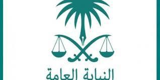 النيابة العامة السعودية تصدر أمراً بالقبض على مقيم بارك إطلاق الحوثيين لصاروخ على الرياض