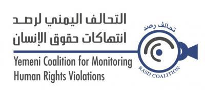 تحالف(رصد) : الحوثيون يختطفون ويخفون قسراً اكثر من 18 الف شخص